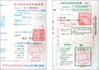 2.自動車税納税証明書